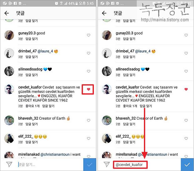 인스타그램 좋아하는 게시물에 댓글, 좋아요, 댓글에 좋아요, 댓글에 댓글 다는 방법