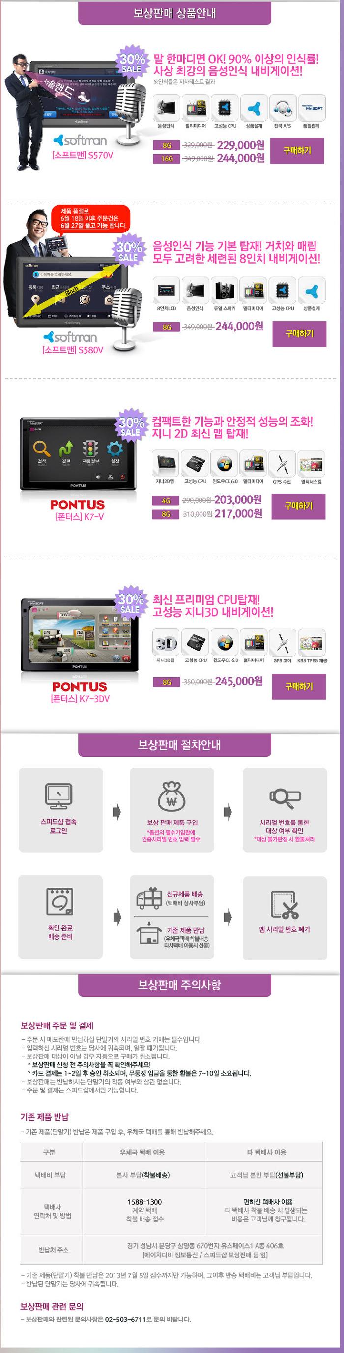 지니2D 단말기 네비게이션 보상판매