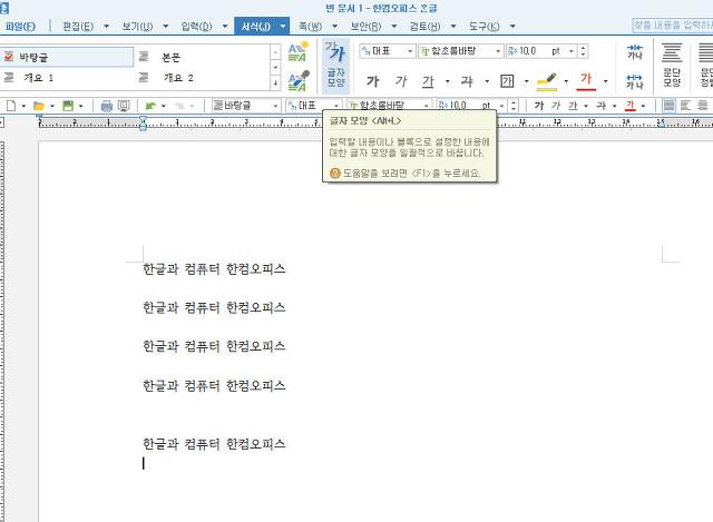 한컴오피스 한글2014  체험판 데모 다운 및 설치방법