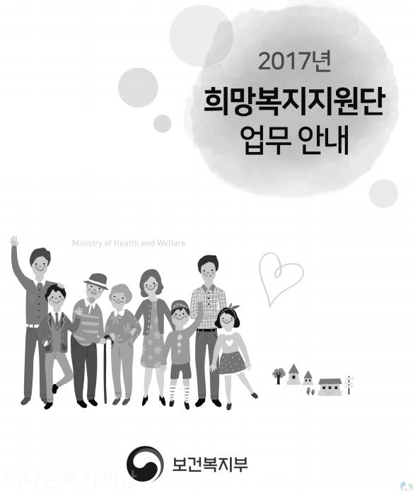2017년 희망복지지원단 업무안내