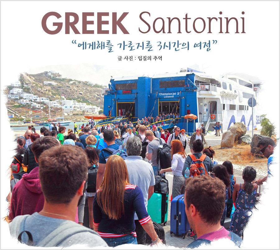 그리스 미코노스 여행(6), 색다른 경험이었던 산토리니행 페리 여행