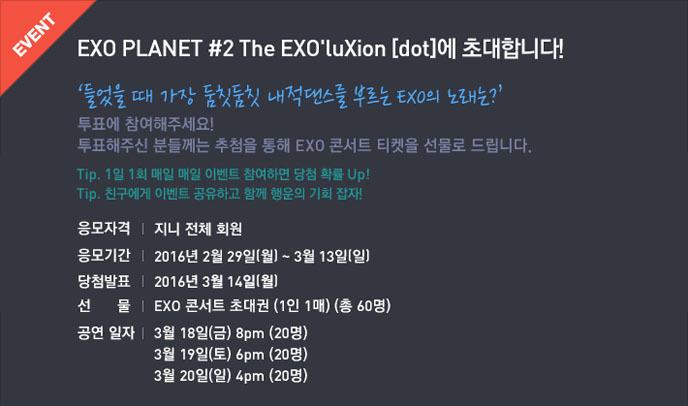 2016 엑소 콘서트 지니뮤직 이벤트