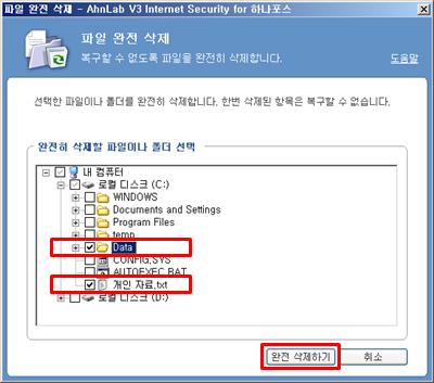 V3 플레티넘 개인정보보호 파일 완전 삭제
