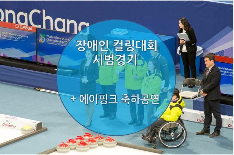 패럴림픽 데이 - 장애인 컬링 시범경기 + 에이핑크 축하공연