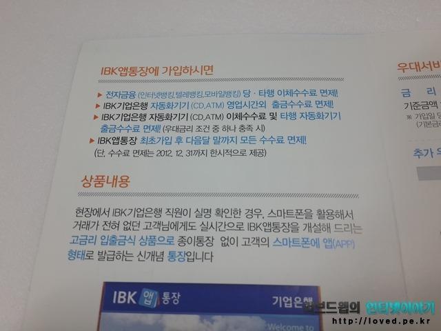 IBK 앱통장