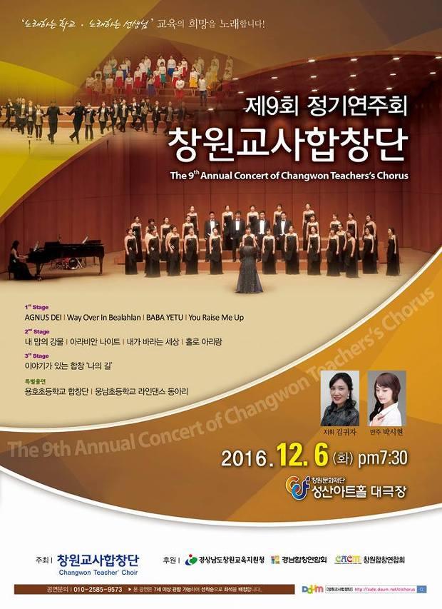 제9회 창원교사합창단 정기연주회 연주 동영상