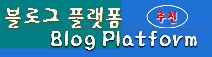 블로그 플랫폼 Blog Platform