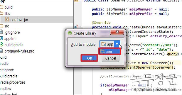 안드로이드 스튜디오 간단하게 외부 라이브러리 추가하는 방법