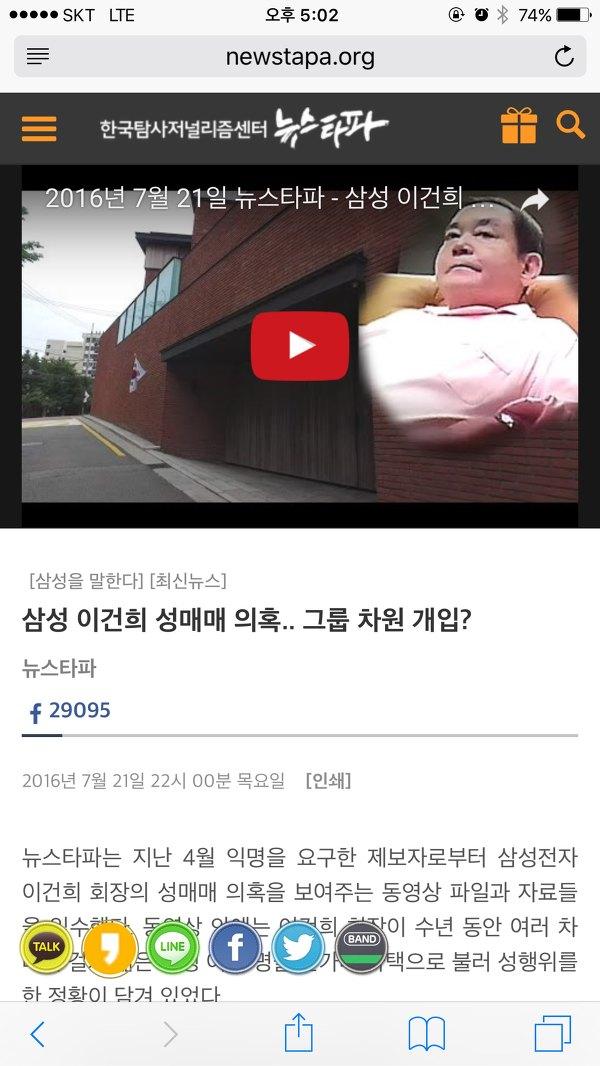 뉴스타파, 삼성 이건희 성매매 의혹 동영상 공개하다