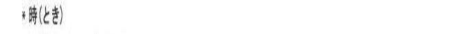 오늘의 일본어 회화 단어 1일차. 경기 설비투자 타사 003