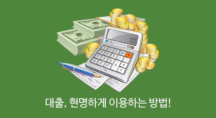 대출, 현명하게 이용하는 방법!