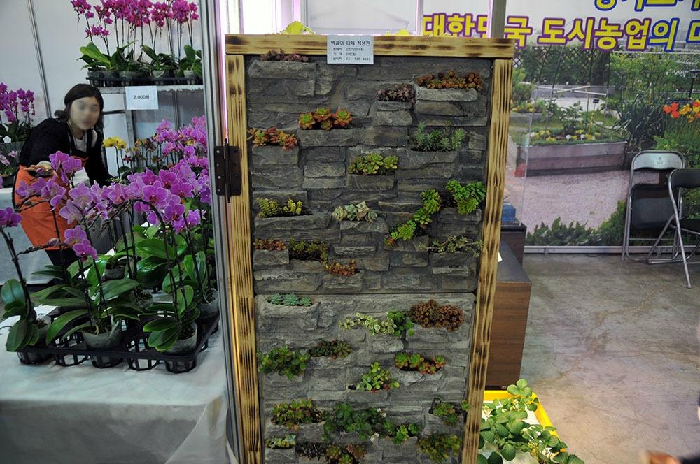 제10회 부산 도시농업 박람회