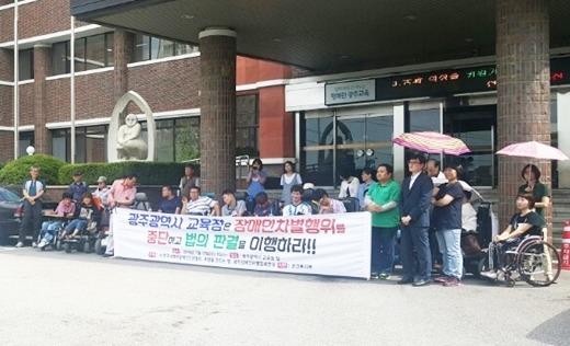 광주광역시교육청 앞에서 열린 '광주광역시 교육청 법원판결 이행촉구 기자회견'. ⓒ에이블뉴스DB