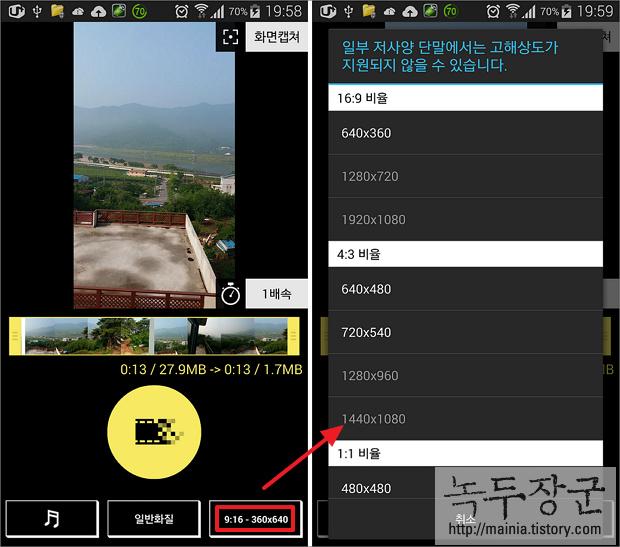 스마트폰 카카오톡(카톡) 동영상 용량 줄이는 방법