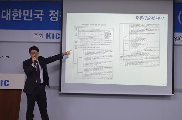 [대한민국정책기자단]대한민국 미래 세대를 위한 투자 경제의 심장부 ' 한국투자공사(KIC) 취업 팁!