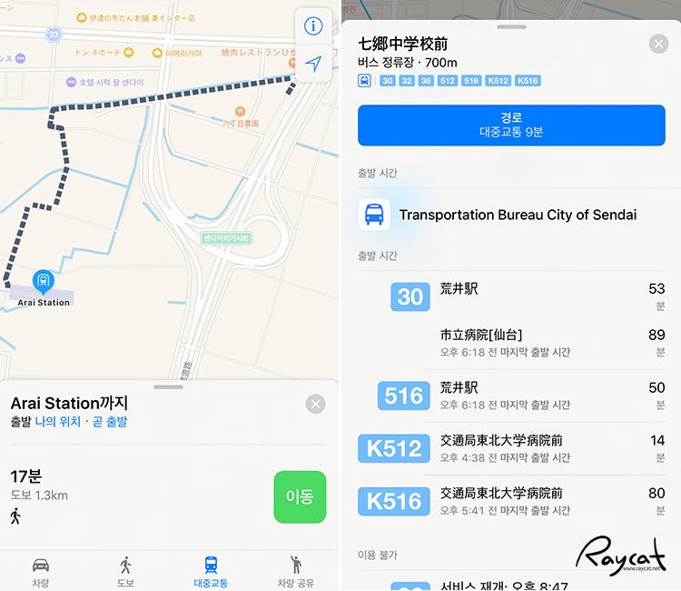 애플맵 일본 대중 교통