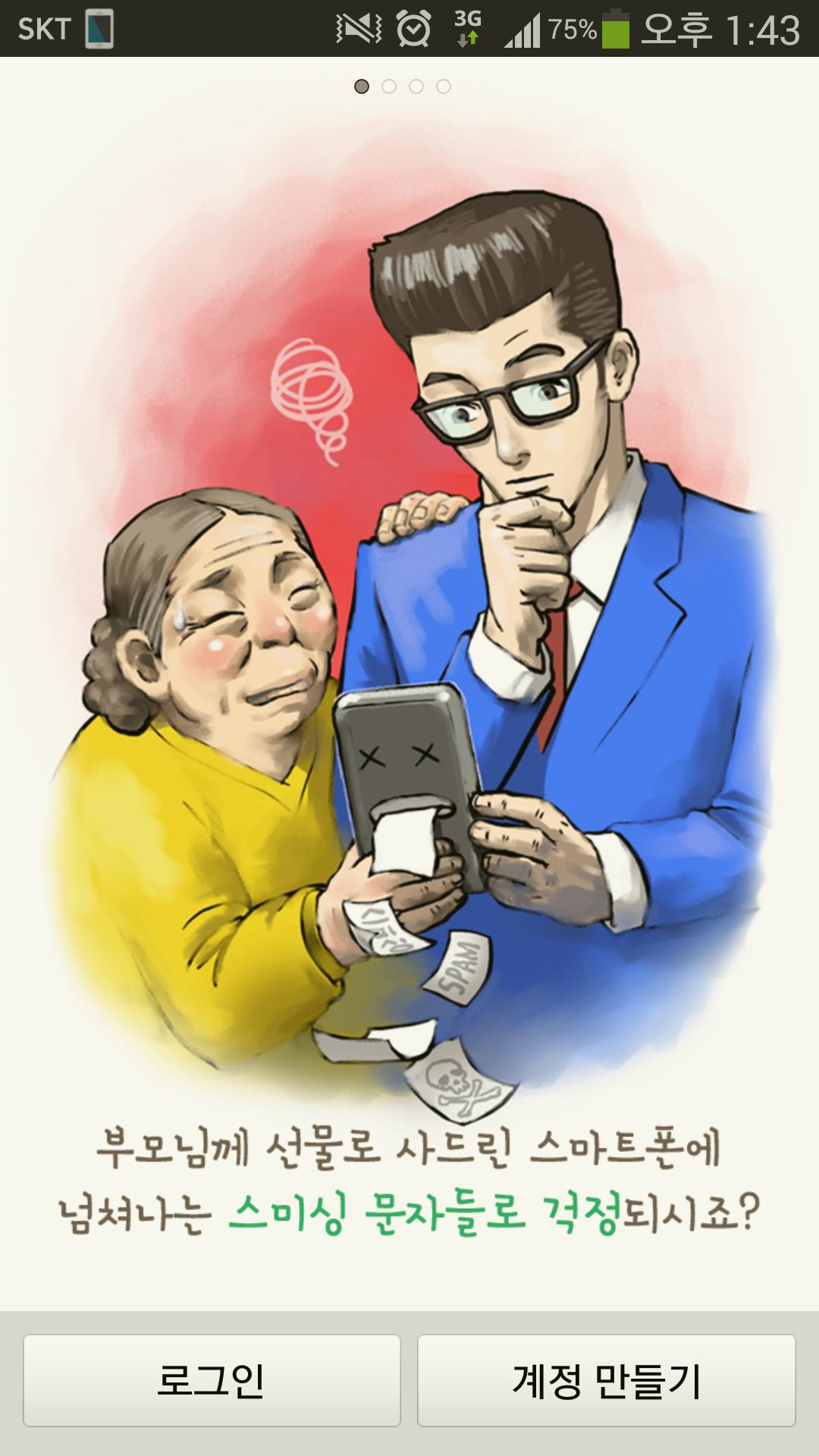 패밀리가드, 스미싱보호, 악성코드, 가족 보호 스마트폰 백신, 스마트폰 백신, IT, 백신 앱,패밀리가드는 스미싱보호 악성코드 백신 검사를 해서 가족 스마트폰을 안전하게 보호하는 앱 입니다. 저에게 딱 필요한 앱인데요. 부모님과 떨어져 지내는 분들 그리고 부모님이 스마트폰에 익숙하지 않은 분들에게 딱 좋은 앱입니다. 요즘 개인정보 유출로 이야기가 많으니까요. 패밀리가드는 국내 최초로 원격 치료가 가능한 모바일 백신 입니다. 저도 이런 앱이 있으면 좋겠다고 생각을 했던적이 있습니다. 스마트폰 백신 패밀리가드의 사용 방법은 이렇습니다. 패밀리가드를 제가 먼저 설치합니다. 그 후 가족을 앱에서 추가합니다. 가족이 많다면 더 추가할 수 있는데 추가로 한명까지는 무료이며 나를 포함한 3명 이상부터는 일정 비용이 들어가긴 합니다.  패밀리가드를 제가 실행 후 가족을 선택 한 뒤, 악성코드 검사를 누르면 제가 가족의 스마트폰을 원격으로 악성코드를 검사할 수 있습니다. 스미싱 악성 앱이 설치되어있거나 또는 위험요소가 있을 경우에는 경고를 해줍니다. 저에게도 해주고 상대방에게도 알릴 수 있죠. 저도 가끔은 부모님이 화면에 이런게 떳는데 어떻게 하느냐 라고 물어보시면 제가 그화면을 볼 수가 없으니 그 화면을 찍어서 보내달라고 하기도 하는데요. 스마트폰은 편리한 대신 아주 손쉽게 여러가지 앱을 설치하면서 엉망이 될 수 도 있습니다. 이것을 제가 뒤에서 지켜볼 수 있게 되는것이죠. 개인정보가 아직은 주민등록번호 기반으로 되어있고 그런 이유로 손쉽게 개인정보를 찾은 뒤 전화를 걸거나 문자를 보내서 또는 악성코드가 있는 앱을 몰래 설치하게 해서 피해를 입기도 하는데요. 이것을 이제 좀 더 적극적인 자세로 보호할 수 있습니다. 그럼 살펴볼까요.