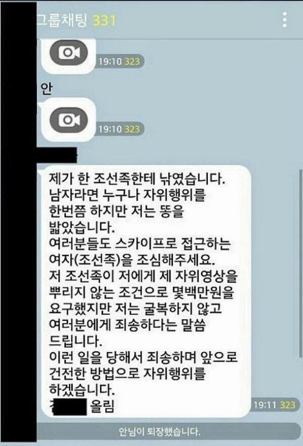 조선족 스카이프 사기 대처법