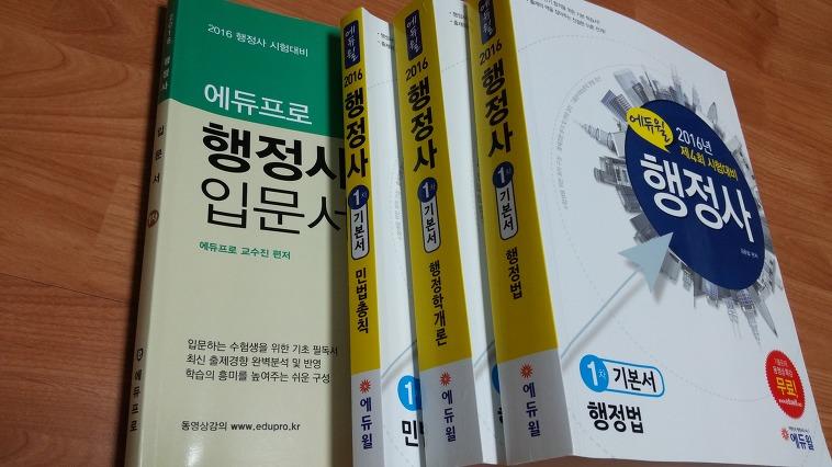 행정사 1차 입문서, 기본서, 문제집