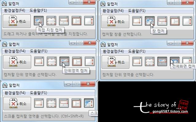 캡쳐프로그램 추천 '알캡쳐' 5