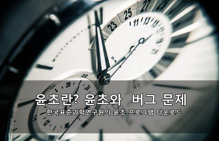 윤초란? - 2017년 윤초와 컴퓨터 버그 문제, 한국표준과학연구원의 윤초 프로그램