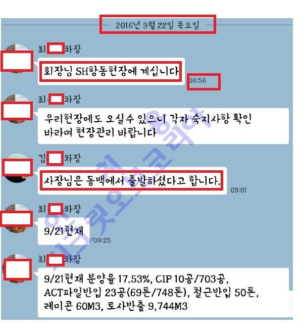 대보건설 하남미사센터현장 직원들이 공유한 최등규회장 동선카톡
