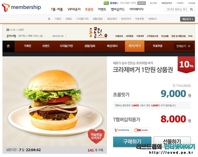T멤버쉽 11번가와 초코렛 할인구매 실전편 - 아저씨를 위한 T멤버십 포인트 따라잡기 3탄