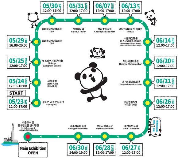판다1600 세계여행일주