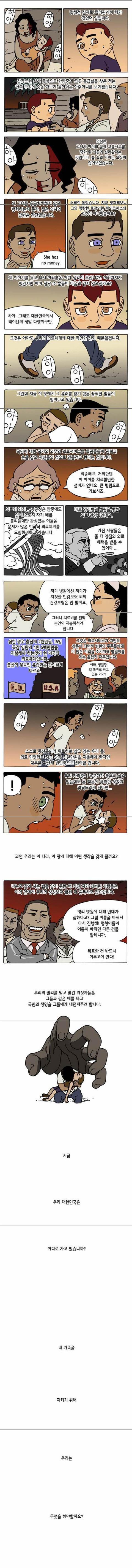 의료민영화_만화