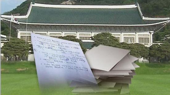 박근혜 정권의 시크릿 캐비닛, 국민은 알권리가 있다