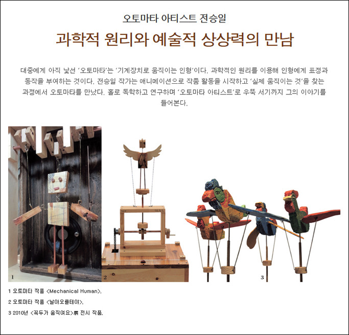 웹진 [문화+서울] 오토마타 아티스트 전승일