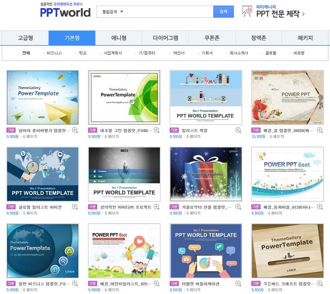 PPT제작,파워포인트,슬라이드,PPT템플릿,reddreams,빨간꿈,무료PPT