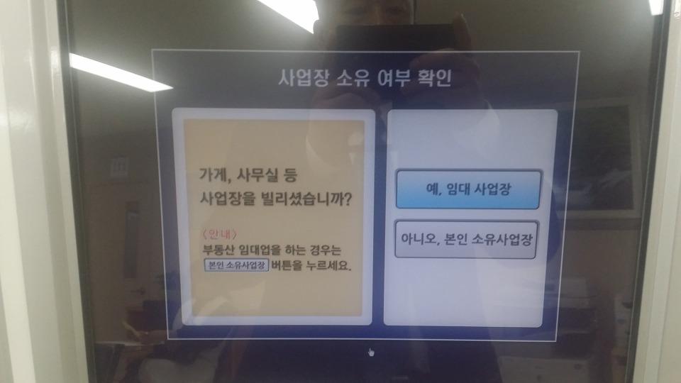 [사업장 소유 여부확인]