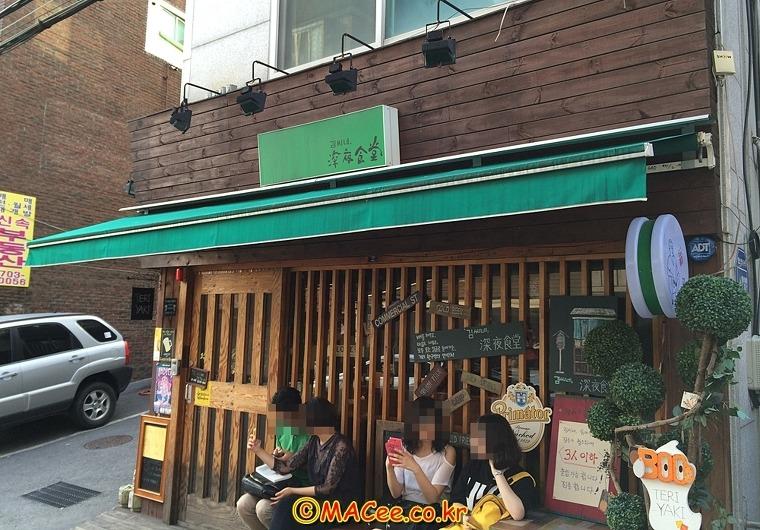 상수홍대맛집 김씨네 심야식당 03
