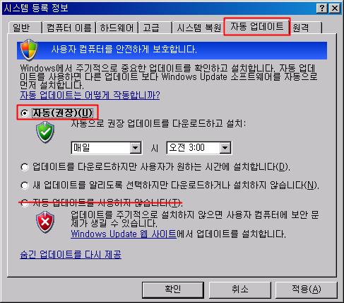 윈도우 자동 업데이트