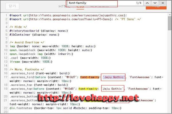 티스토리 블로그 - 쉽고 간단한 블로그 웹폰트 적용 방법 003