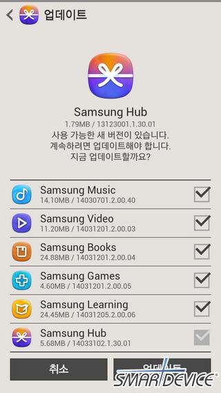 삼성, 삼성전자, 갤럭시 S4, 갤럭시 노트3, 갤럭시 S5, 갤럭시 노트, 삼성 허브, 갤럭시, 삼성앱