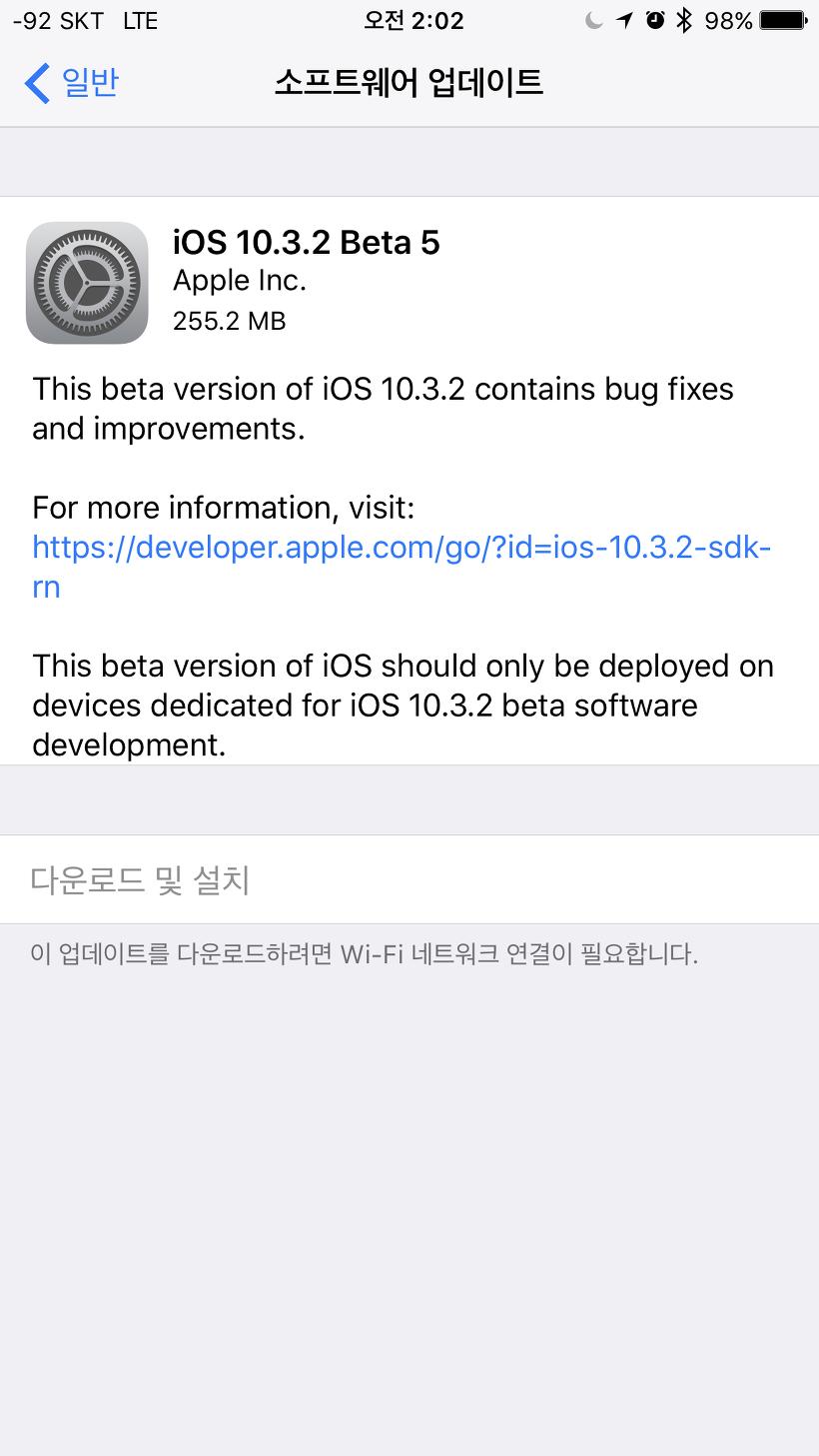 ios10.3.2 beta5