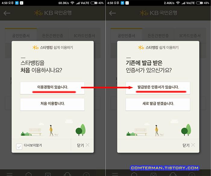 KB국민은행 스마트폰뱅킹 앱 인증서