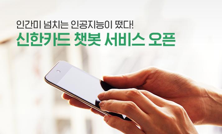 신한카드 챗봇 인공지능 서비스
