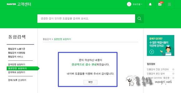 네이버 본반영 요청 접수 완료