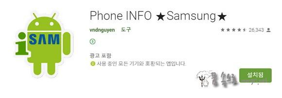구글 플레이 Phone INFO ★Samsung★