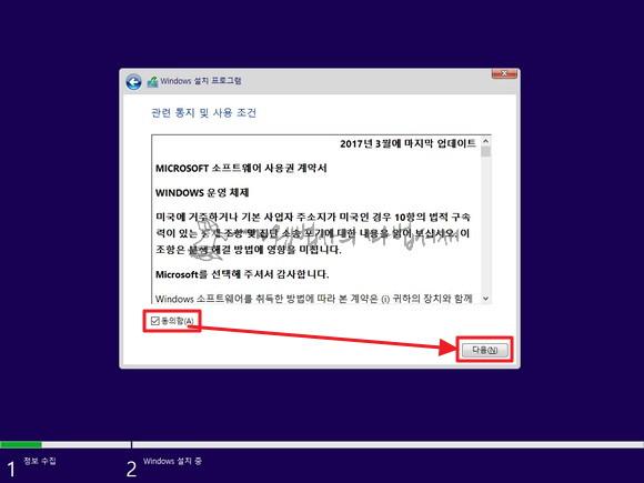 윈도우10 관련 통지 및 사용 조건