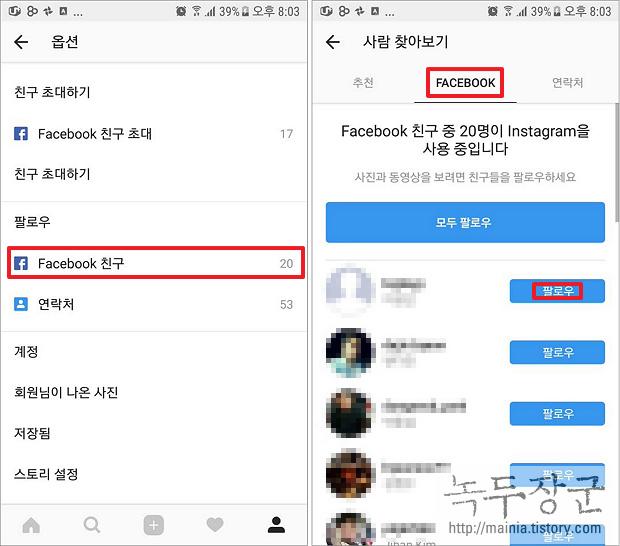인스타그램 Instagram 사람찾기, 검색, 연락처, Facebook 친구 연결하기