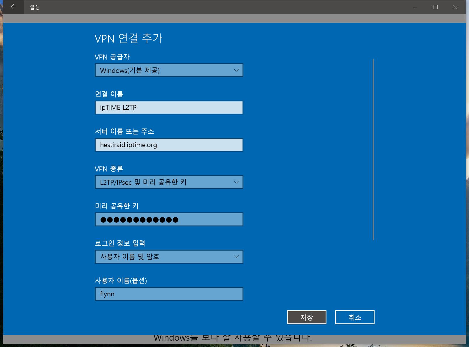 윈도우 L2TP VPN 설정