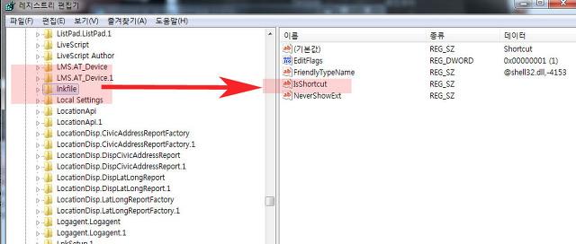 윈도우7 바탕화면 아이콘 바로가기 화살표 제거 변경하는 방법