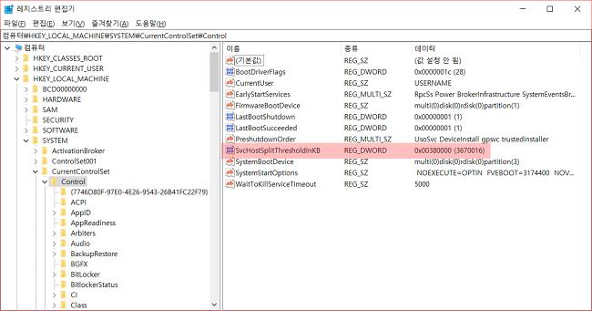 윈도우10 작업관리자 서비스 호스트 그룹으로 묶기