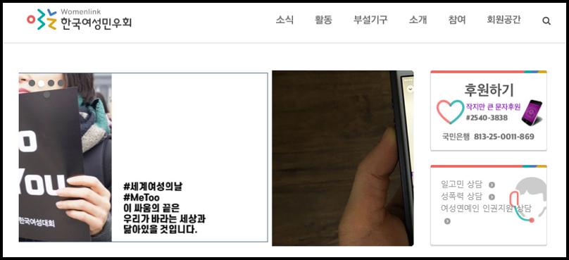 한국여성민우회 홈페이지