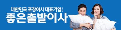 [좋은출발이사] 대한민국 포장이사 대표기업! 좋은출발이사! 행복한 이야기가 있는 이사! 고품격 포장이사! 경제적이고 만족스러운 포장이사 전문업체! 친절.성실.신속하게 마무리 합니다.