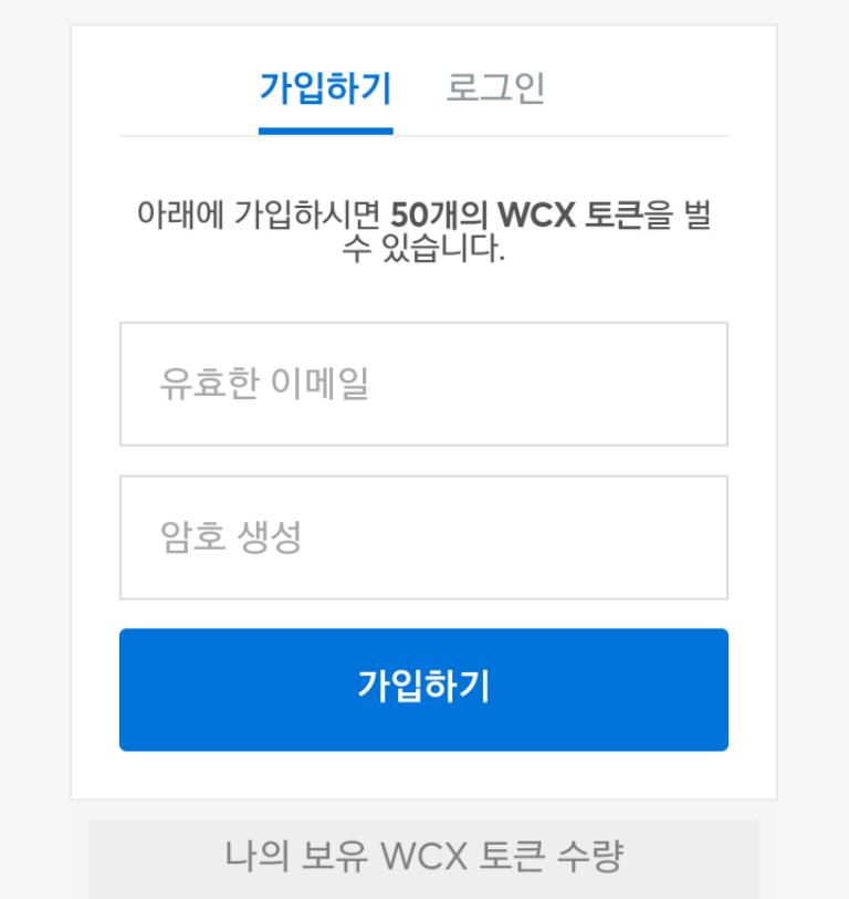 wcx 가입하면 코인 50개 주네요.